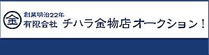 有限会社チハラ金物店オークション!